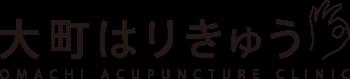 大町はりきゅう Logo