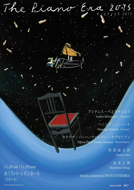 pianoera2015_flyer_R