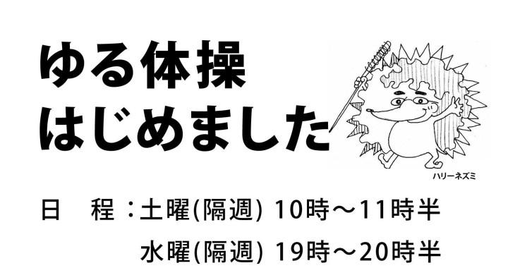 yuru-chirashi(2月)