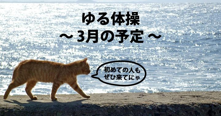 yuru-march